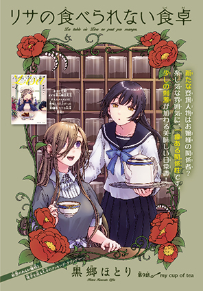 「リサの食べられない食卓」コミックスデザイン_f0233625_13431541.jpg