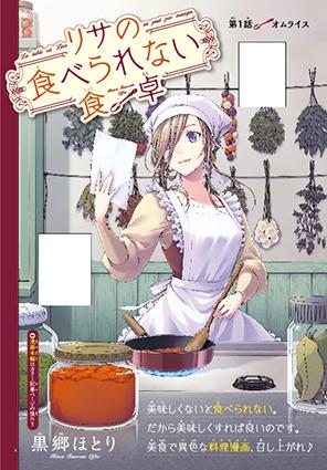 「リサの食べられない食卓」コミックスデザイン_f0233625_13431557.jpg