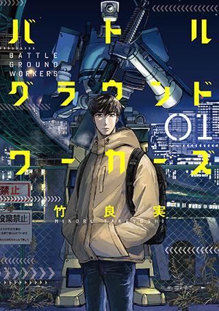 「バトルグラウンドワーカーズ」コミックスデザイン_f0233625_14221157.jpg