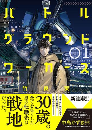 「バトルグラウンドワーカーズ」コミックスデザイン_f0233625_14222258.jpg