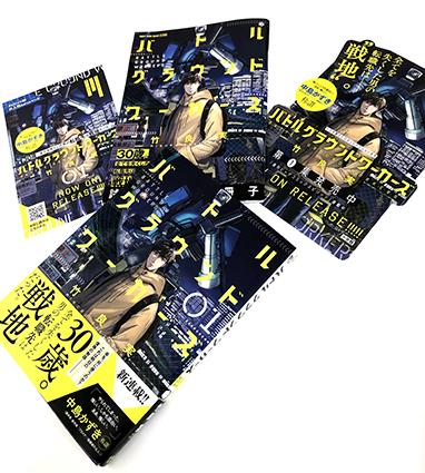 「バトルグラウンドワーカーズ」コミックスデザイン_f0233625_14332982.jpg