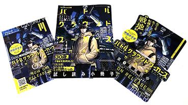 「バトルグラウンドワーカーズ」コミックスデザイン_f0233625_15212796.jpg