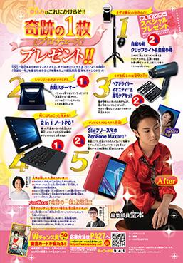 週刊少年サンデー「懸賞ページ」デザイン_f0233625_15231492.jpg
