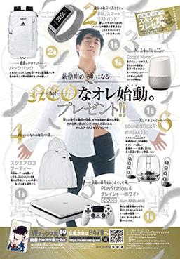 週刊少年サンデー「懸賞ページ」デザイン_f0233625_15252335.jpg