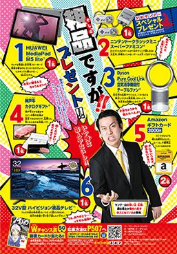 週刊少年サンデー「懸賞ページ」デザイン_f0233625_15252411.jpg