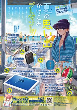 週刊少年サンデー「懸賞ページ」デザイン_f0233625_15252456.jpg