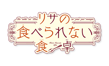 「リサの食べられない食卓」コミックスデザイン_f0233625_16194199.jpg