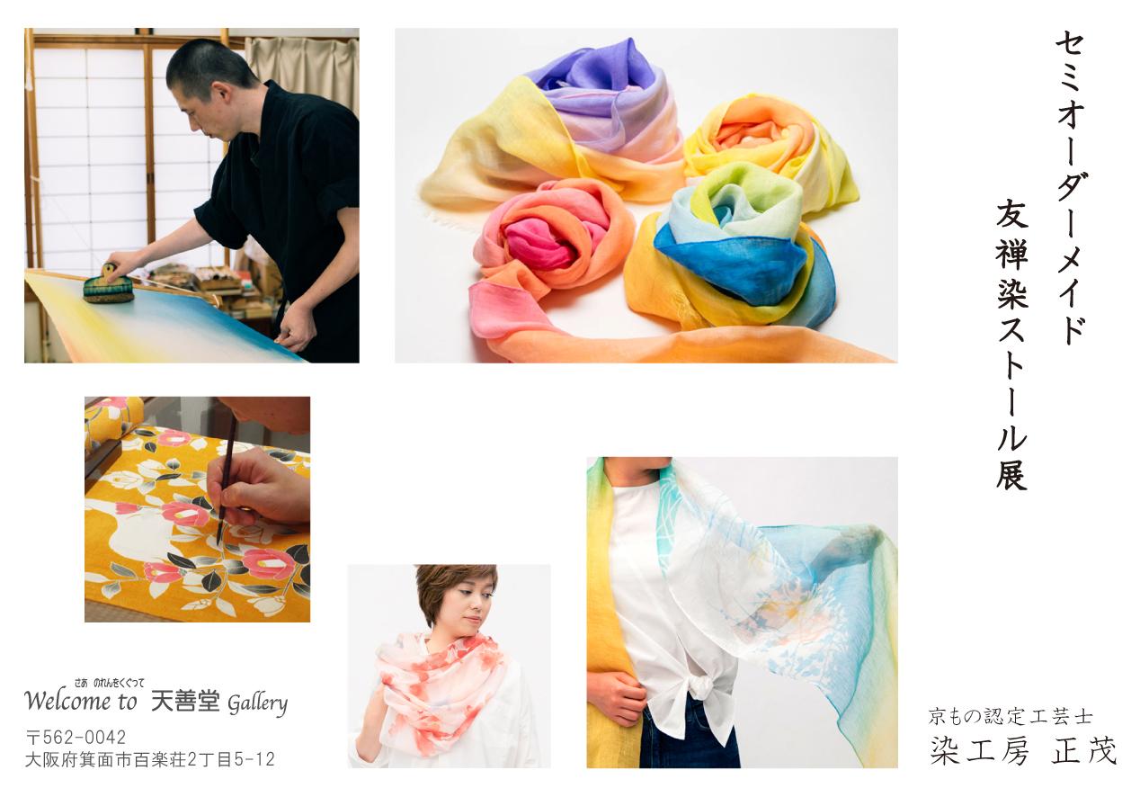 2019年終了展示会_e0257432_10120214.jpg