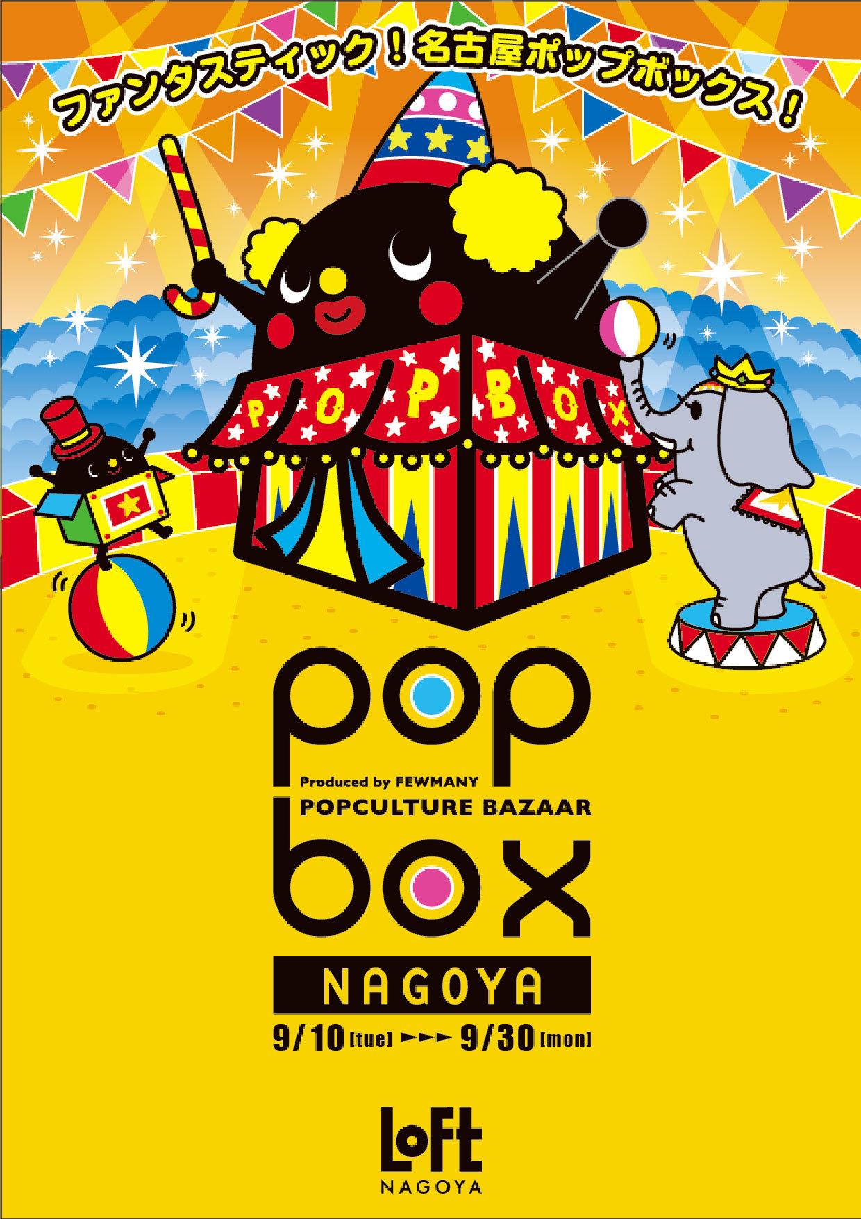 ロフト名古屋「POPBOX」ライブイベント開催!_f0010033_11484915.jpg
