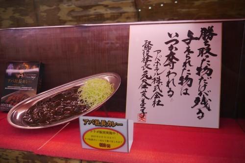 295杯目:富士そば赤坂見附店であいがけカレー(アパ社長カレー)_f0339637_09411453.jpg