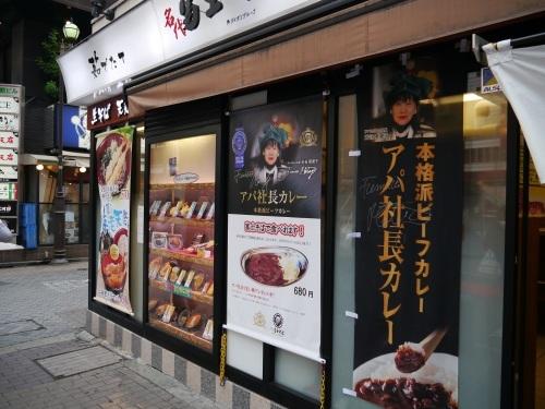 295杯目:富士そば赤坂見附店であいがけカレー(アパ社長カレー)_f0339637_09413041.jpg