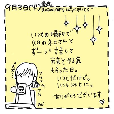 感謝。_d0044143_01092673.jpg