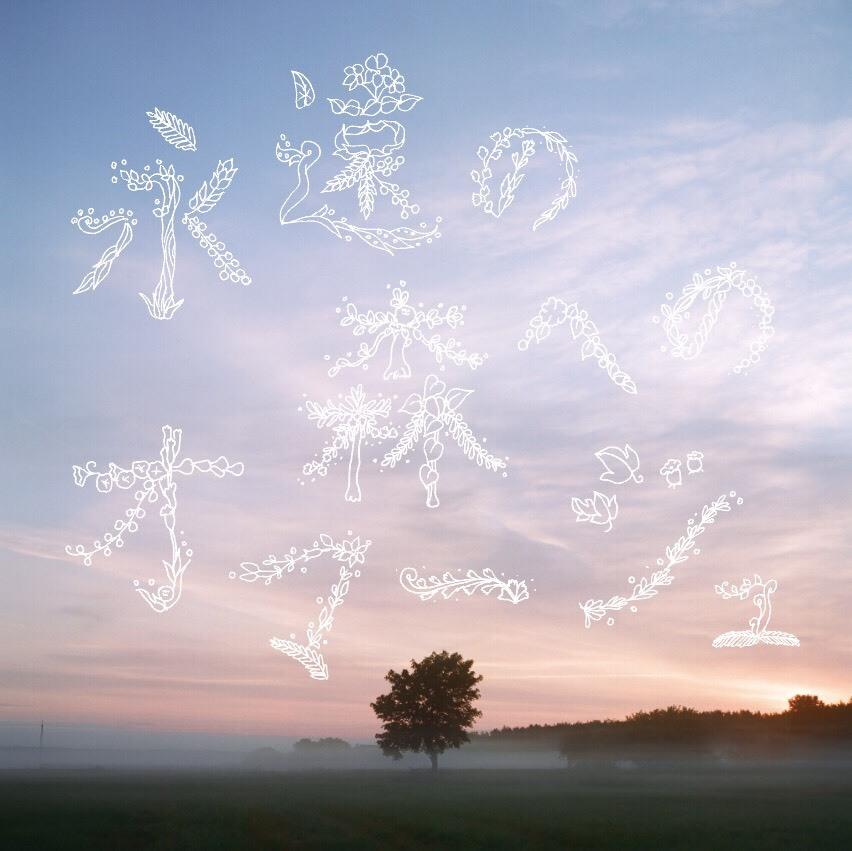 永遠の森へのオマージュ_c0069848_11270697.jpeg