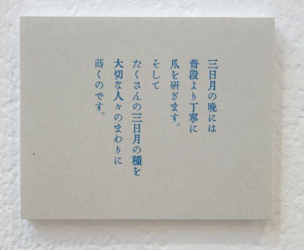 【ヤマイチアツコ陶猫展〜猫鏡】〜私と猫と鈴の音と_a0017350_06341415.jpg