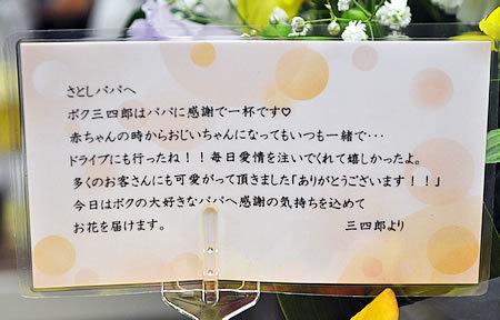 皆さん、ありがとう~!!_e0362456_17480872.jpg