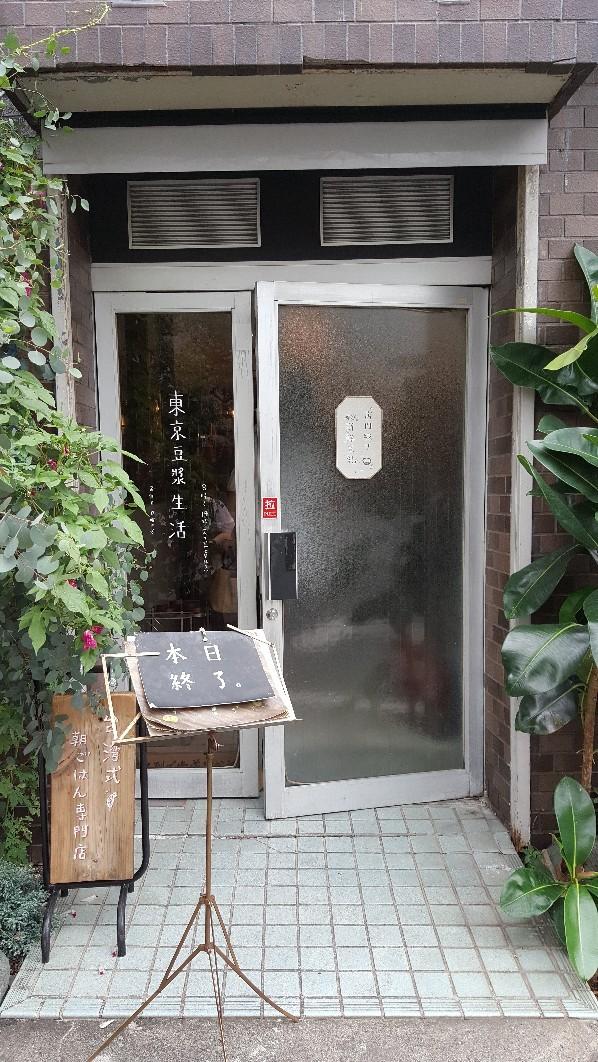 五反田 台湾の朝食を求め...@東京豆漿生活_a0187658_20090534.jpg