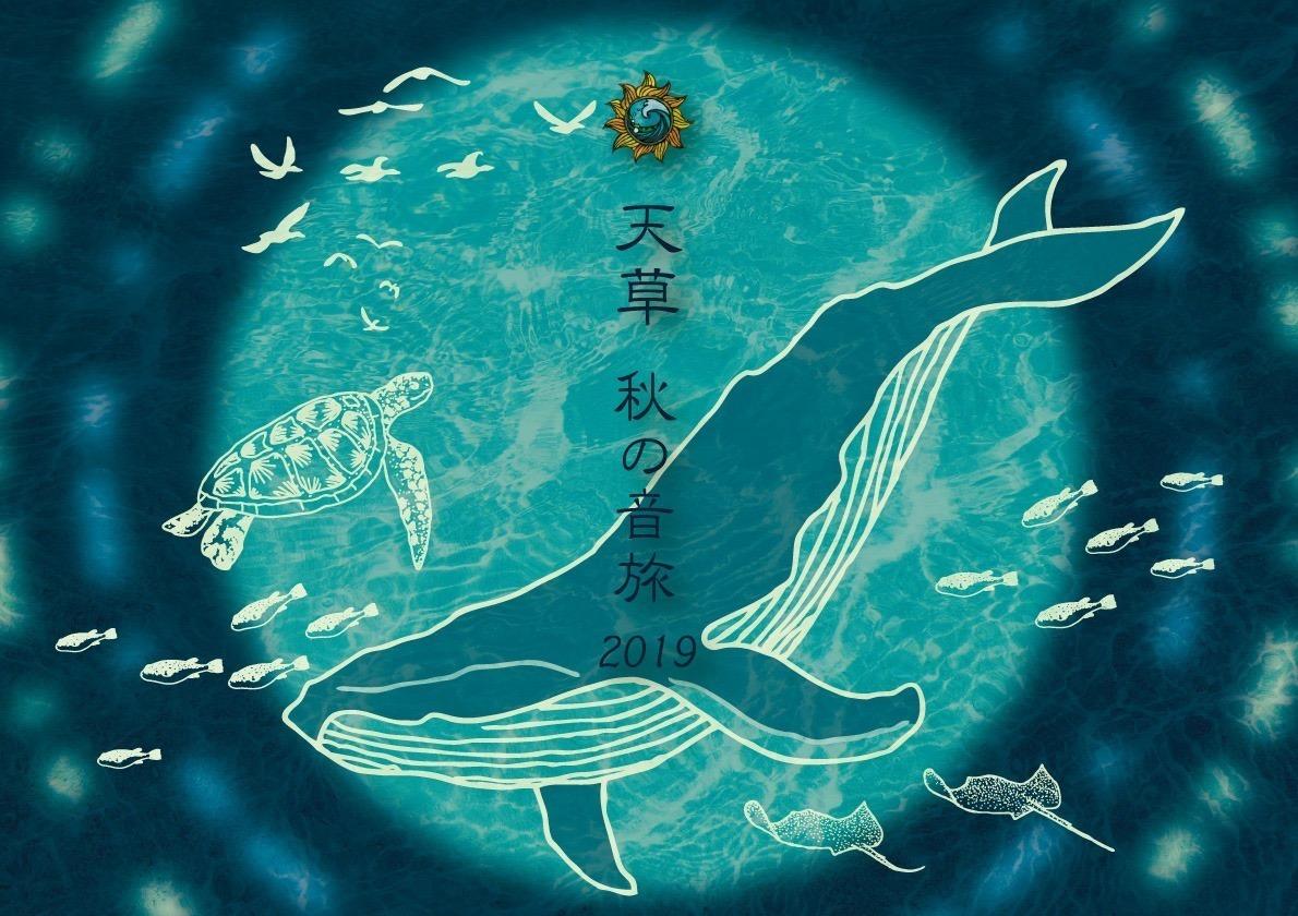 9/18(水) 天草 LIVE_a0252768_16035577.jpg