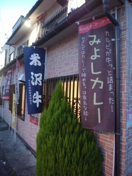 米沢で鉄鍋焼肉_a0351368_10134506.jpg