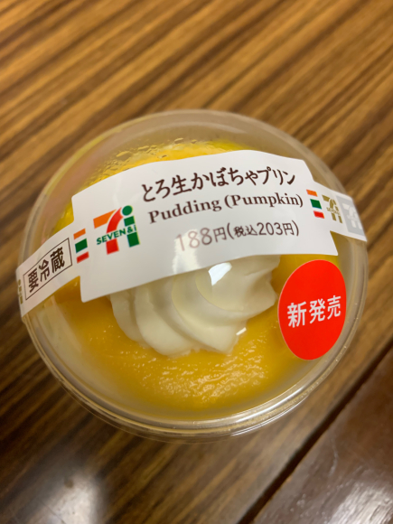 セブンイレブン  とろ生かぼちゃプリン_e0164874_12012583.jpg