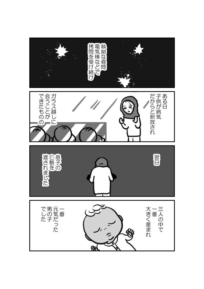 「私の身に起きたこと」_c0385678_07170587.jpg