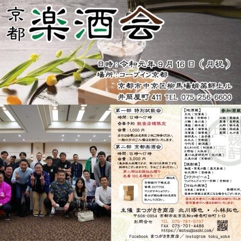 9月16日(月祝)《京都楽酒会出品蔵 地酒蔵③》_d0113681_08072748.jpeg