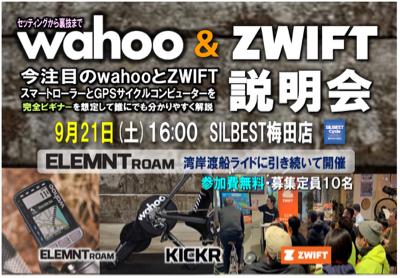 9/21(土)16時より WAHOO & ZWIFT説明会‼️_e0363689_17331218.jpg