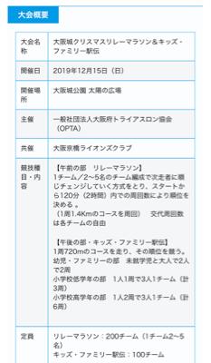 12/15(日)大阪城クリスマスチャリティリレーマラソン、出ませんか?_e0363689_18455000.jpg