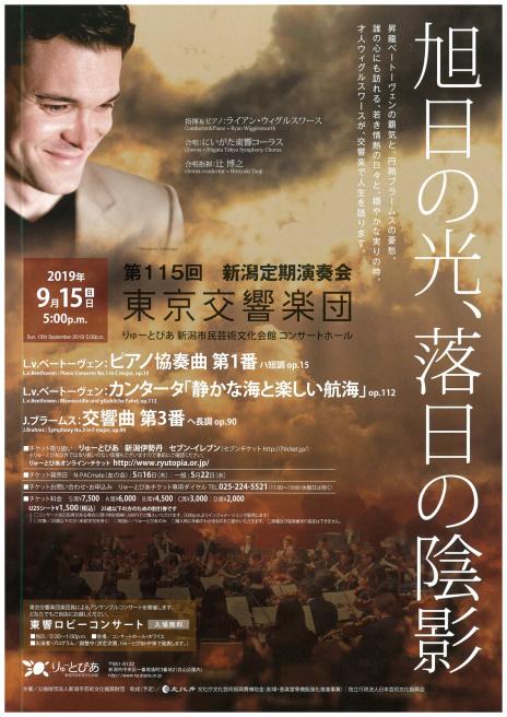 来季の東京交響楽団さんの新潟公演発表。_e0046190_17241210.jpg