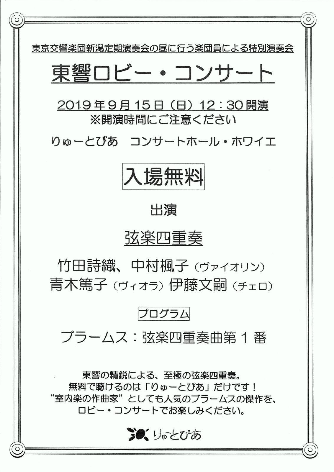 来季の東京交響楽団さんの新潟公演発表。_e0046190_17245303.jpg