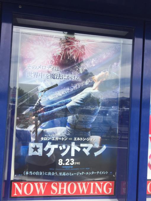 9月4日(水)ロケットマン。_c0037794_22142743.jpg