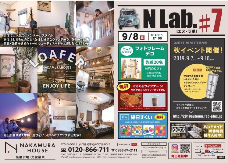 今週末はN Labo♯7_f0162000_11403241.jpg