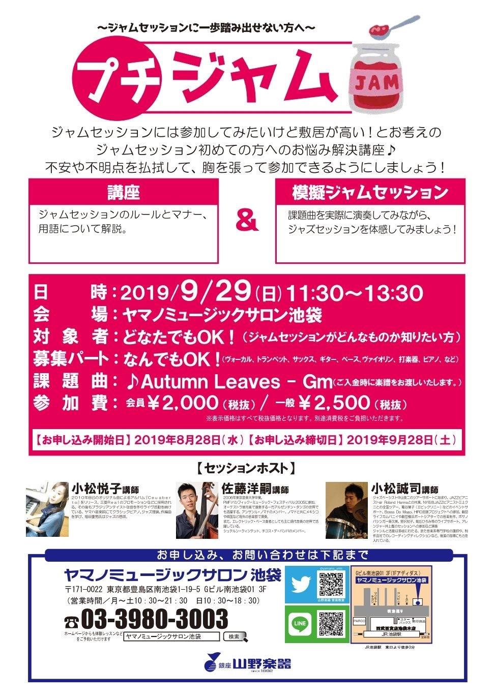 2019.お知らせ_f0226500_01273394.jpeg