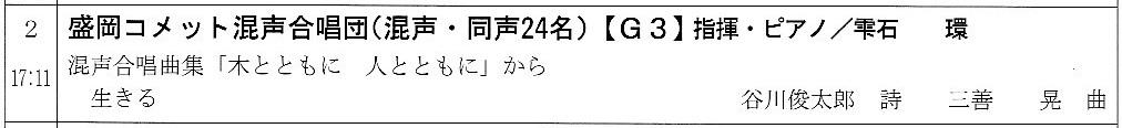 岩手県大会_c0125004_20141878.jpg