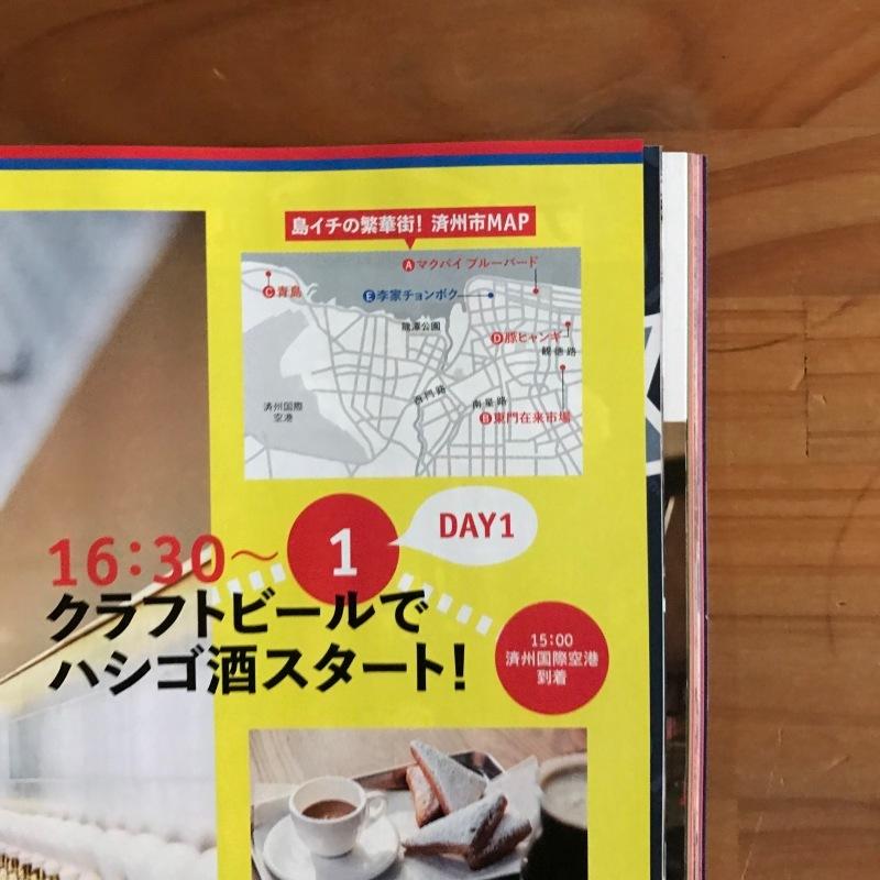 [WORKS]Meets 376 ひと駅先で、はしご酒。_c0141005_09185849.jpg