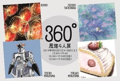 2019.9.5  9月展覧会のお知らせ_e0189606_10503245.jpg