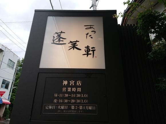 8/30 あつた蓬莱軒神宮店 ひつまぶし_b0042308_22063231.jpg