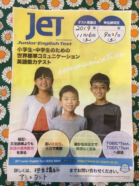 2019年度JET全体受験の準備が始まりました!_d0305511_14100861.jpeg