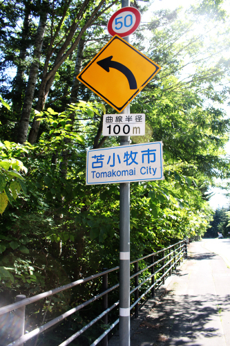 向かうは千歳のサイクリングロード。_a0139912_15443447.jpg