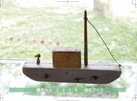9/24から 流木アート展 など秋の予定_f0342318_12501029.jpg