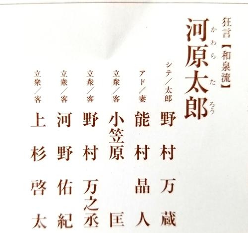 中央突破を企むアベ &能「白楽天」狂言「河原太郎」_e0016828_11245625.jpg