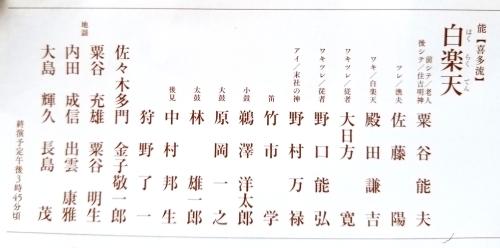 中央突破を企むアベ &能「白楽天」狂言「河原太郎」_e0016828_11251245.jpg