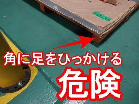 材料置き場の安全対策_d0085634_11494821.jpg