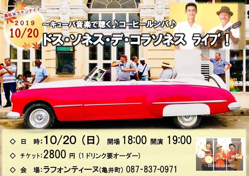10/20(日)香川県高松市公演 _a0103940_14033945.jpg