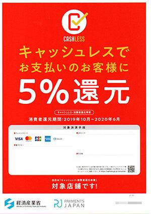 5%還元_e0250154_09380456.jpg