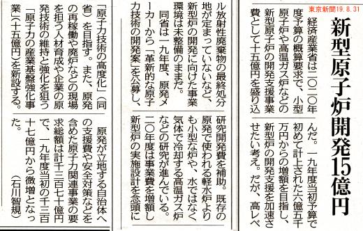 新型原子炉開発15億円 / 東京新聞 _b0242956_01501518.jpg
