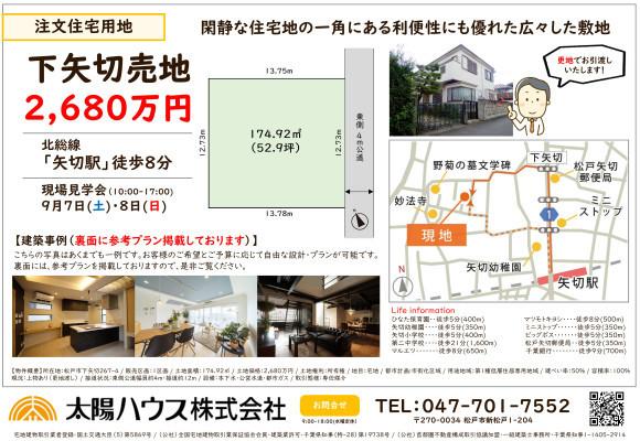 松戸市下矢切売地現場見学会のお知らせ_c0064859_15413551.jpg
