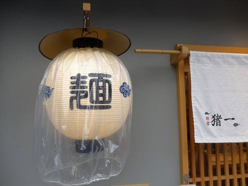 京都・河原町「麺屋 猪一」へ行く。_f0232060_21272970.jpg