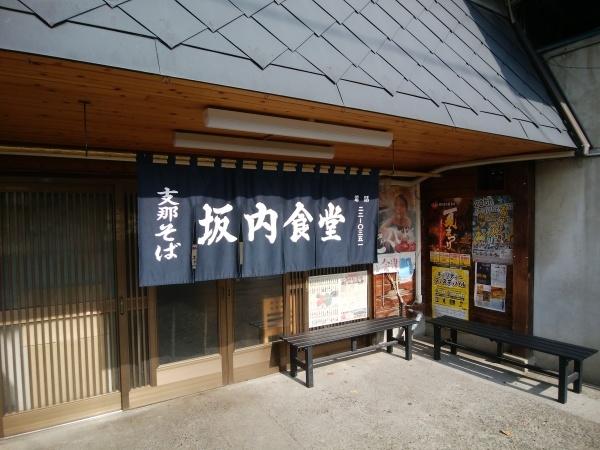 喜多方ラーメン  坂内食堂_a0351368_20423466.jpg