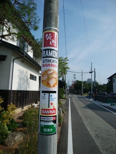 喜多方ラーメン  坂内食堂_a0351368_20430204.jpg