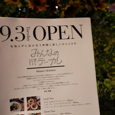 オークリーフ(みんなのテーブルさん9月3日オープン!)_f0049672_18593596.jpg